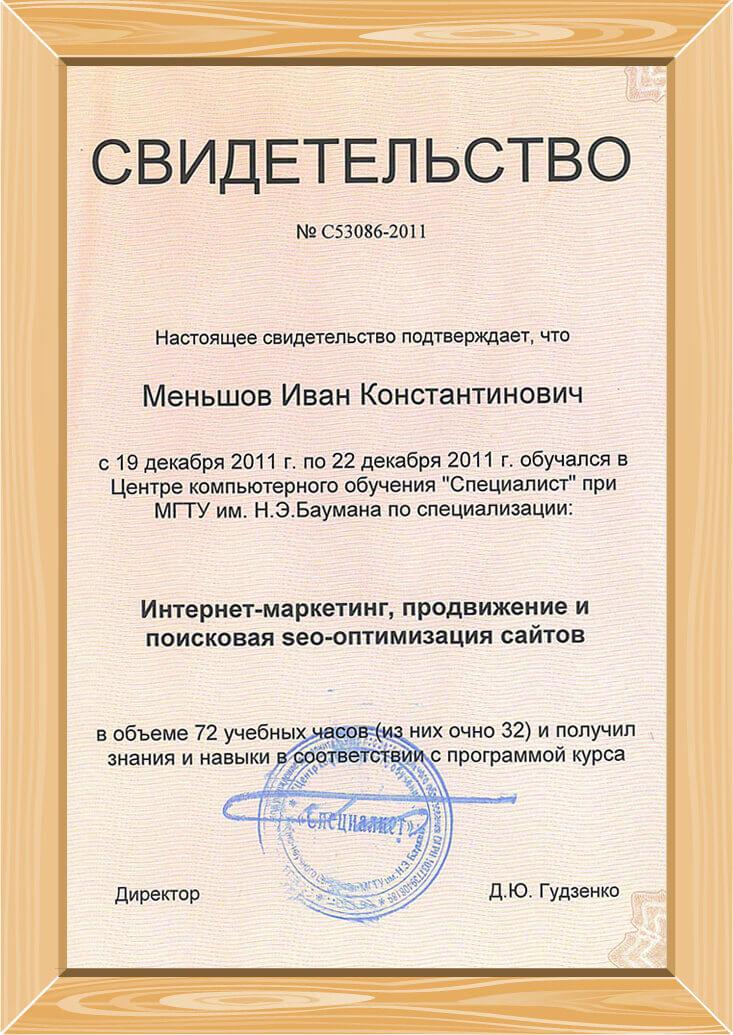 Раскрутка сайта Флотская улица продвижение сайта Ачинск